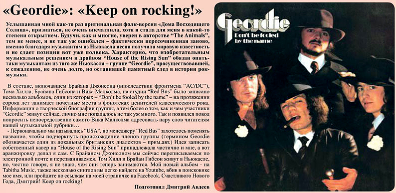 «Geordie»: «Keep on rocking!» - Северо-Казахстанская областная газета «Петропавловск Kz» №2, 15 января 2015 года